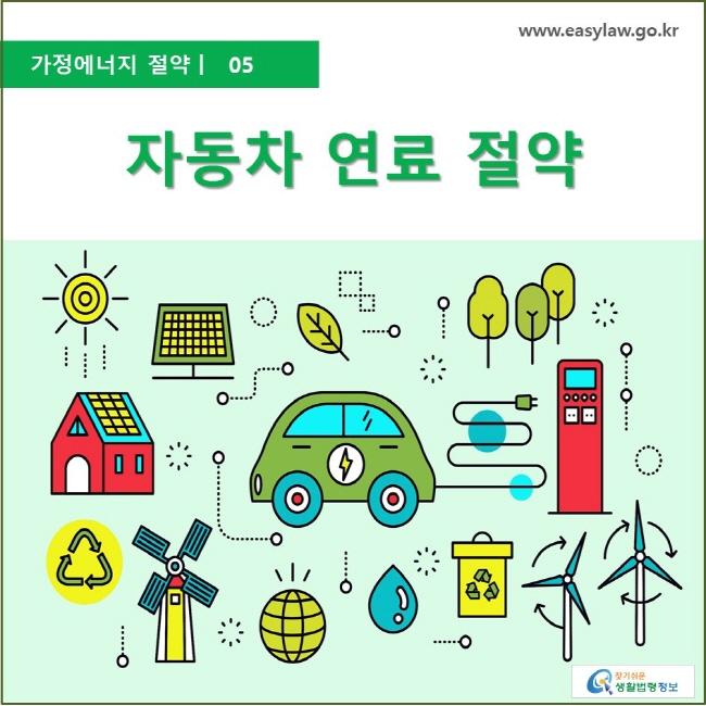 가정에너지절약  ㅣ  05 자동차 연료 절약 www.easylaw.go.kr 찾기 쉬운 생활법령정보 로고